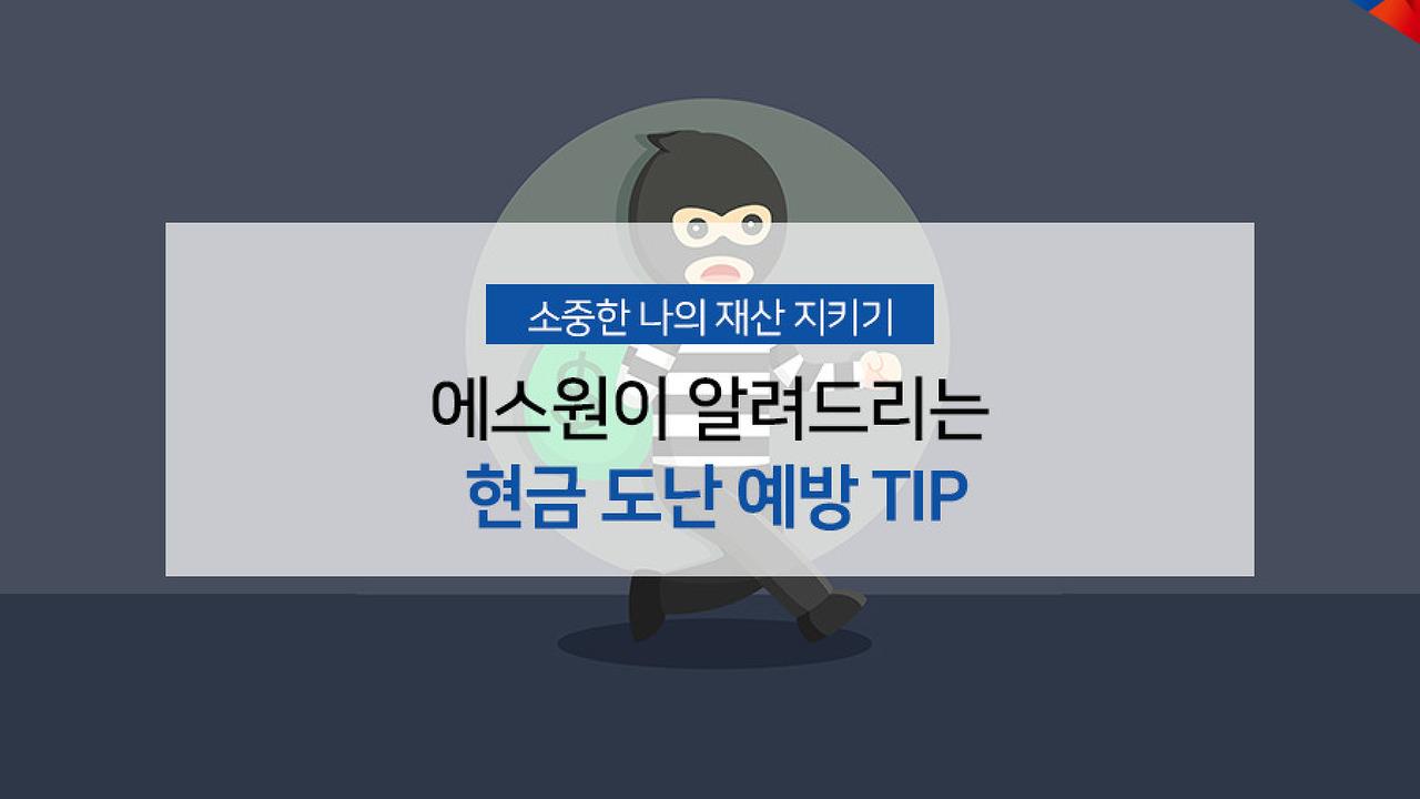 자나깨나 도난 조심! 에스원이 알려드리는 현금 도난 예방 TIP