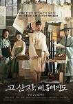 대동여지도를 만든 역사영화, 고산자 대동여지도 후기