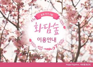 봄꽃 천국 4월, 화담숲 이용안내