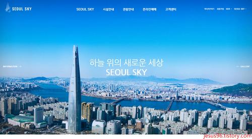 롯데월드타워 전망대 가격 서울스카이 오픈일 (간단)
