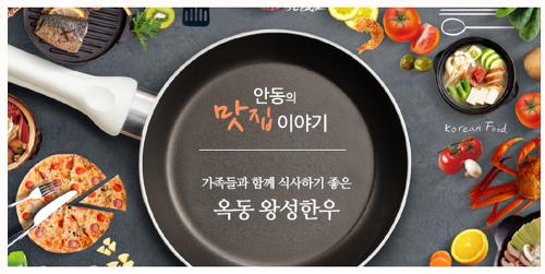 안동문화필 2016. 4월호 안동맛집 칼럼 기고