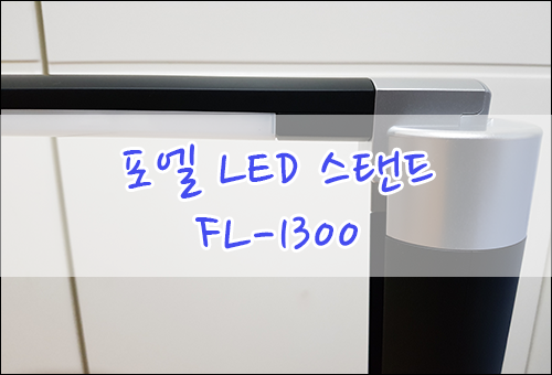 포엘 LED 스팬탠드 FL-1300 다용도 스탠드 조명