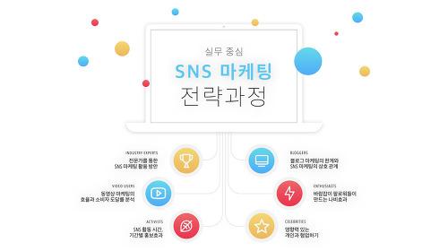 [SNS 강의 예고] 실무중심 SNS마케팅 전략과정 - 안동대학교