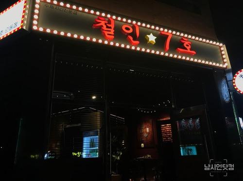 안동옥동맛집 치킨집 철인7호 솔직후기