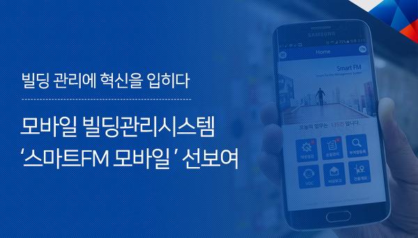 빌딩관리에 혁신을 입히다! 에스원, 모바일 빌딩관리시스템 '스마트FM 모바일' 선보여