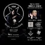 밴드 피해의식, 7월 16일 MONEY IS EVERYTHING 발매기념 단독공연 개최