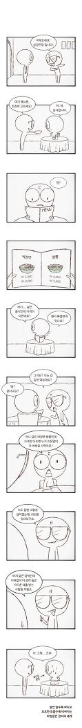 [광고/홍보만화]SBI저축은행