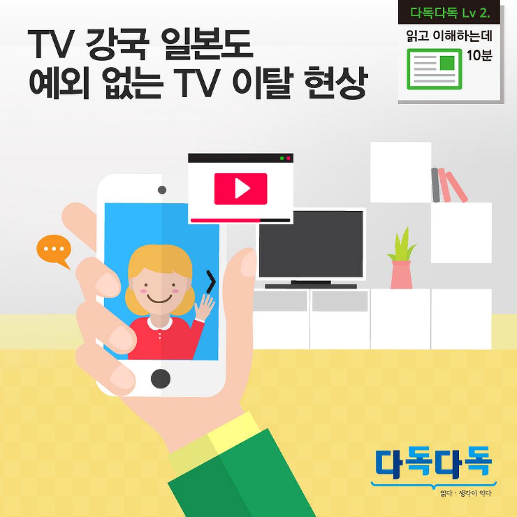 TV 강국 일본도 예외 없는 'TV 이탈 현상'
