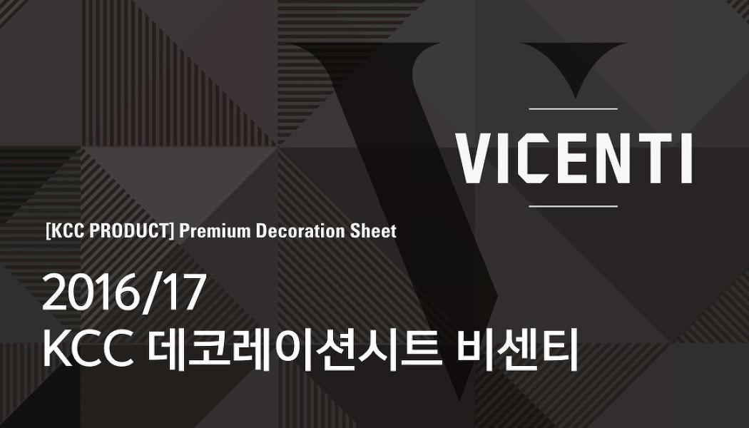 2016/17 KCC 데코레이션시트 비센티 카다로그