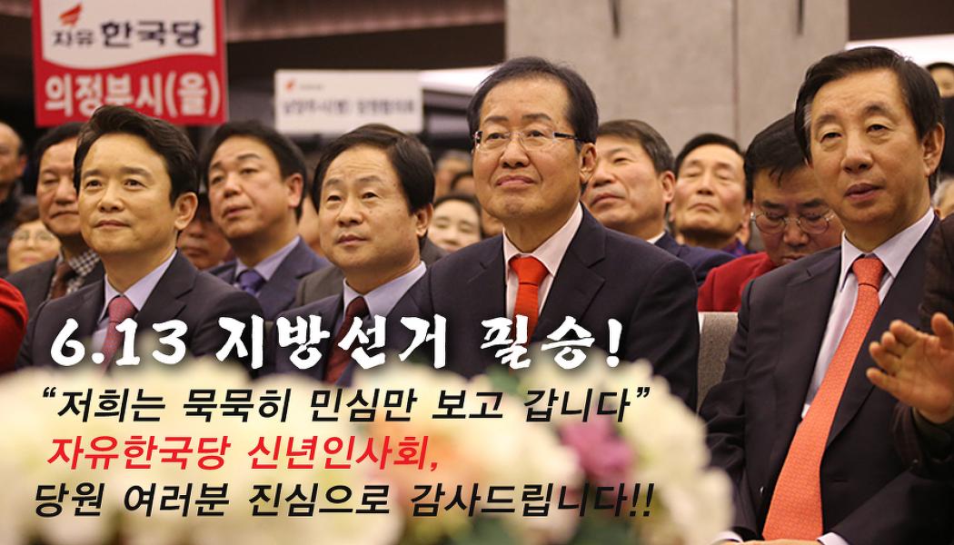 홍준표, 6.13 지방선거 필승을 위한 전국 신년인사회