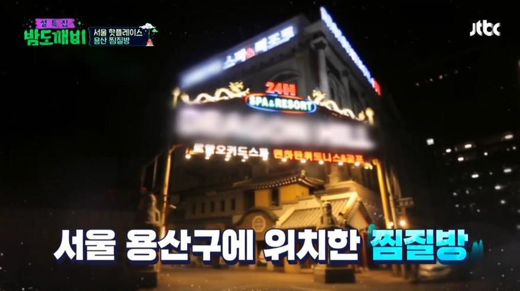 밤도깨비 용산 찜질방 - 서울 용산구 한강로동 드래곤힐스파 위치 및 주소 가격