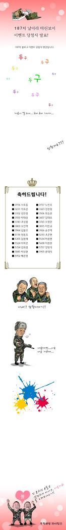 187차 날아라 마린보이 이벤트 당첨자 공개!