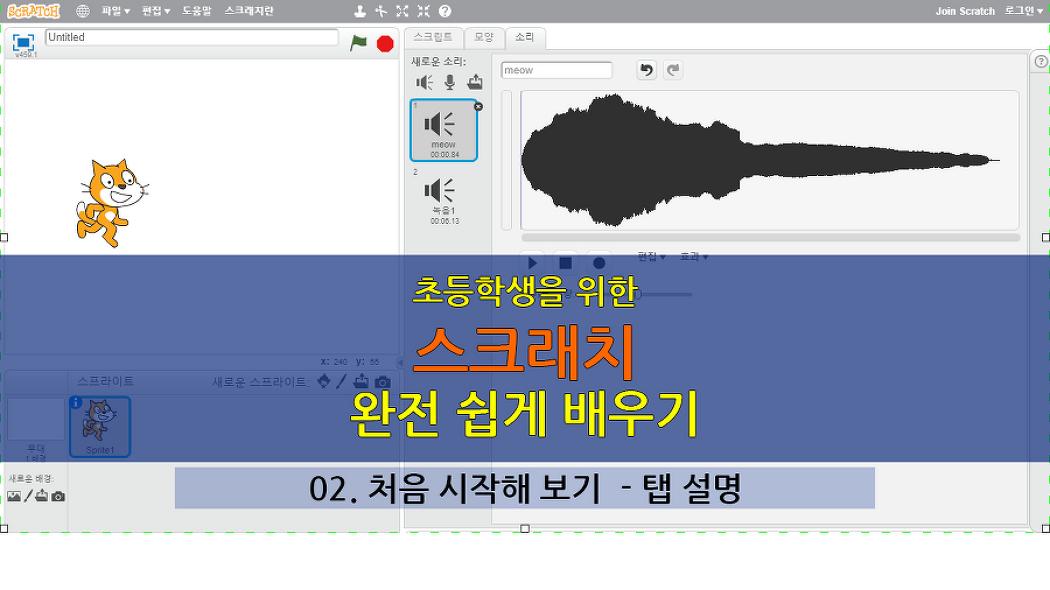 초등학생을 위한 스크래치 쉽게 배우기 002. 처음 시작해 보기-2 : 3개의 탭 설명