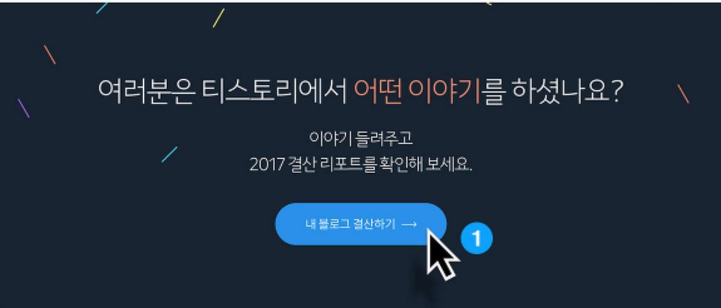 2017 compunik.net 블로그 총결산 모두의 이야..
