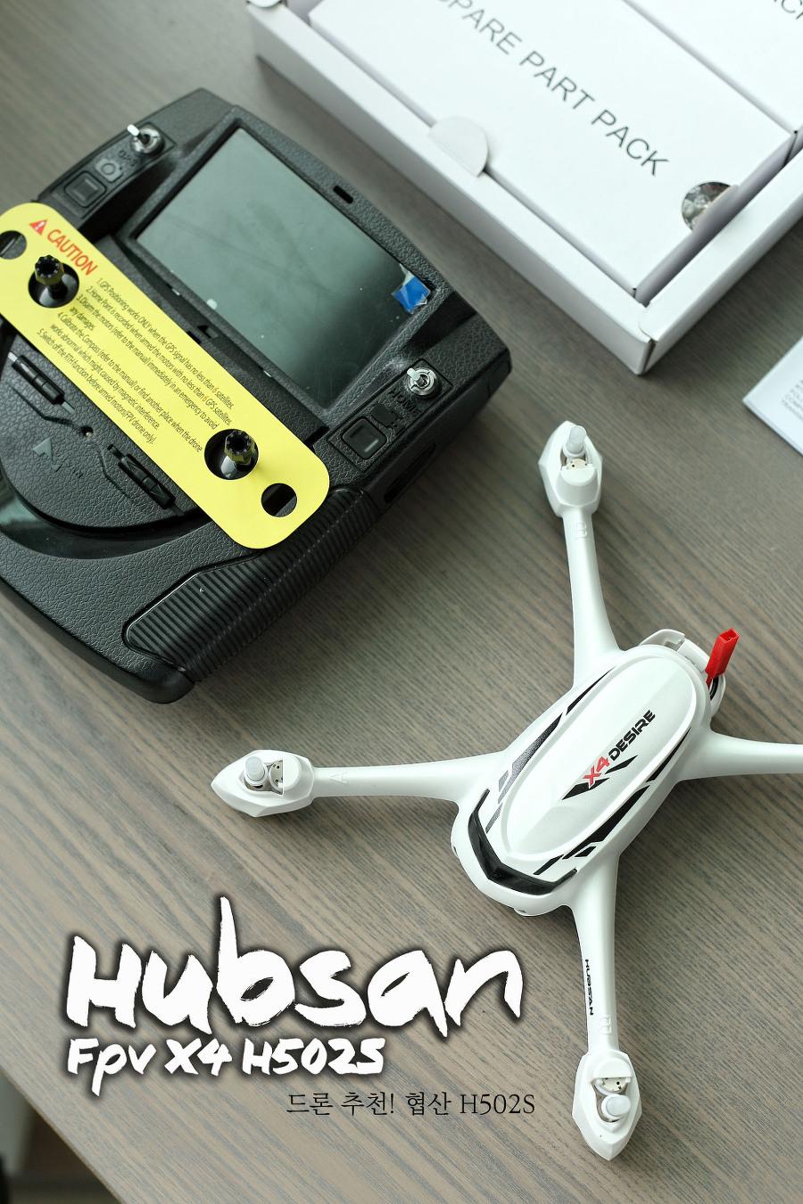 드론 추천! 협산(Hubsan X4 H502S) 리뷰