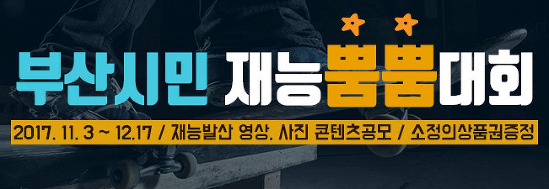 부산시민 재능뿜뿜대회 개최
