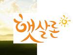 [햇살론상담]을 받을 시에... 마치 햇살과 같은 빛이..