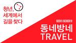 [2012 SEEKER:S 소개] 동네방네 TRAVEL