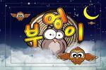 [MBC드라마넷] 부엉이시즌2