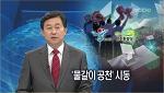 "MBC 뉴스의 가벼운 조크 ""한나라당의 유혹"""