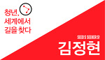 [2012 SEEKER:S 소개] 김정현