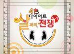 [KBS] 리빙쇼 당신의 6시(4색 다이어트 살과의 전쟁 6기)