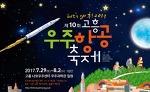 고흥우주항공축제 2017 우주항공 테마형 축제에서 우주의 꿈을 키워보세요