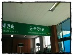 태국 면허증을 한국 면허증으로 교환/바꾸기