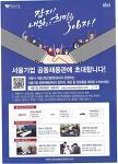 서울기업 공동채용관
