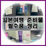 일본여행 준비물 리스트 + 필수품 정리!