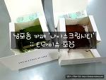 남포동 카페 '나이스크림시티' :: 티라미슈 포장
