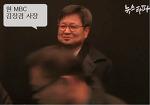"""무한도전 김태호 PD MBC 김장겸 사장 퇴임 요구 """"그만 웃기고 떠나라!"""" [MBC 예능PD 성명서 전문]"""