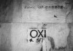 그리스 - 파산한 '유로존 내부 개혁' 전략의 대안이 필요하다