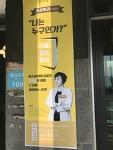 [나를 증명하라, 골드칼라의 시대] 저자특강 in 제주 @ 서귀포 건축카페-섶섬이 보이는