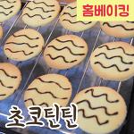 시판과자 따라잡기 제 3탄 초코틴틴 만들기 (+영상포함)