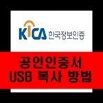 USB 공인인증서 옮기기 방법 안전하게 하는 법