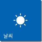 윈도우 10 버전 1607(Anniversary Update): 날씨_본연의 임무에 충실한 기상 정보 앱