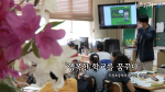 인터뷰타작 : 꿈을 키우는 학교, 방기정 선생님을 만나다