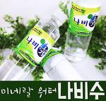 몸에좋은물 미네랄워터 추천/효능 건강찾아 나비수~~♥