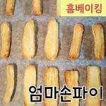 시판과자 만드는법 1탄 : 엄마손파이 만들기 (남은 파이지 활용법)