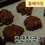 초보베이킹 추천 : 수제 초코칩 쿠키 만들기