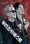 [12.08] 우리 손자 베스트   김수현