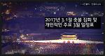 내일 3.1절 촛불 집회 및 3월 스포츠 주요 일정들 - (개인적임)