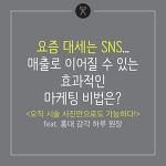감각적인 마케팅으로의 성공 - 홍대 '감각'