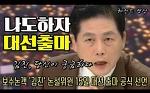 김진이 자유한국당 후보로 나온다니 지랄도 풍년일세