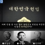 '대한민국 헌정사' ① 독재와 쿠데타로 얼룩진 헌법