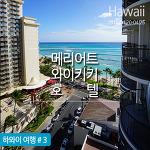 하와이 여행 : 오아후 메리어트 와이키키 호텔 / 오아후 호텔