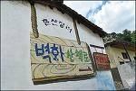 ( 김천 ) 자산벽화 마을