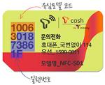 SKT 유심 모델코드, 일련번호 바로확인! (아이폰)