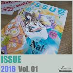 월간 '이슈' 2016년 1월호 리뷰
